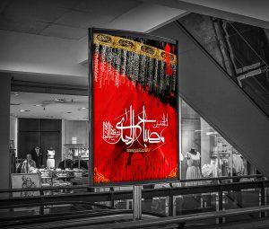 پوستر لایه باز شهادت امام حسین - ویژه محرم