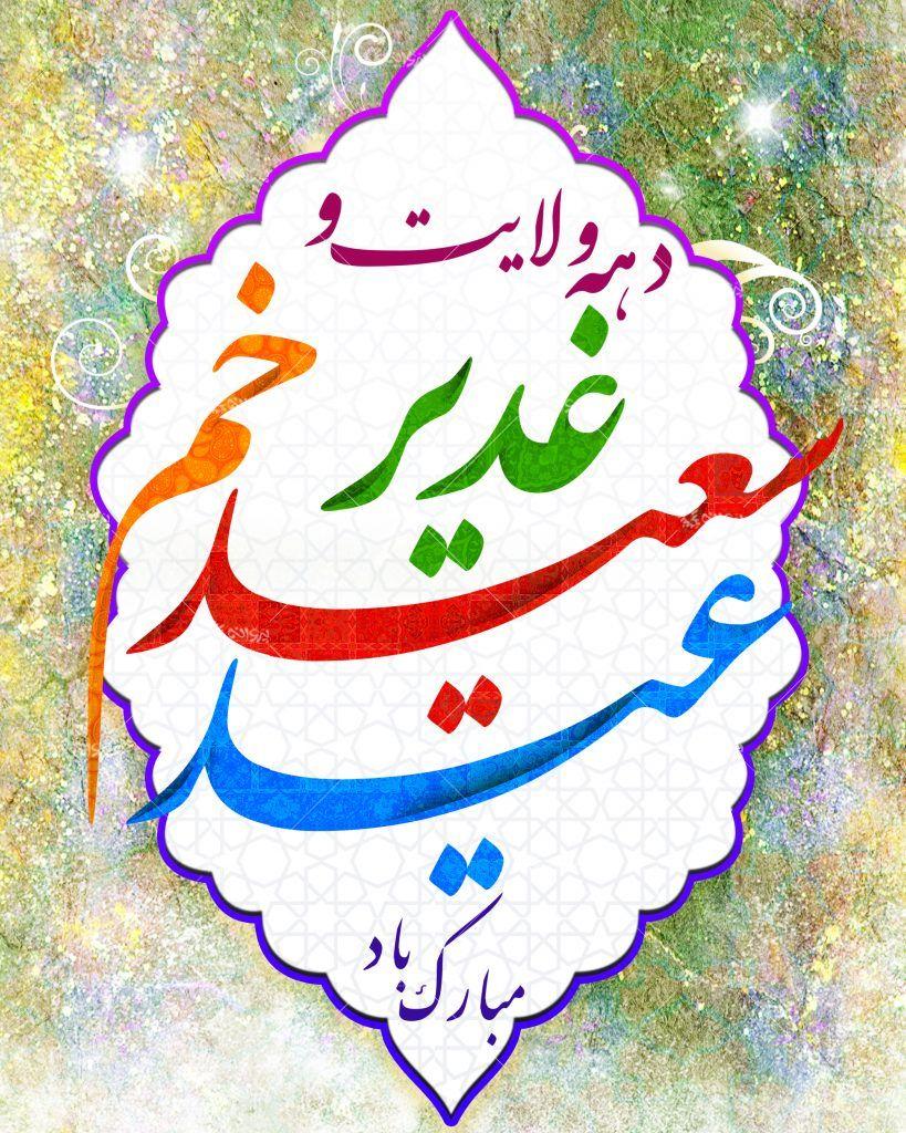 ghadir95