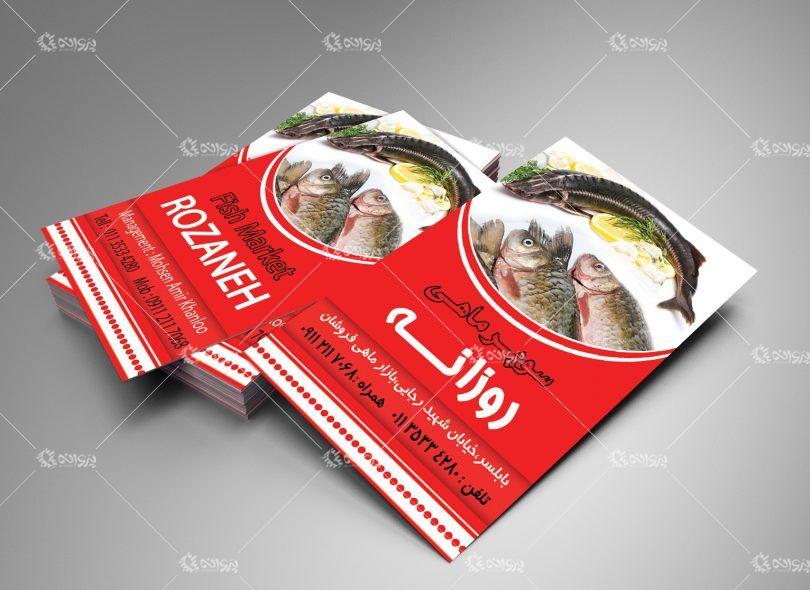 دانلود کارت ویزیت لایه باز ماهی فروشی