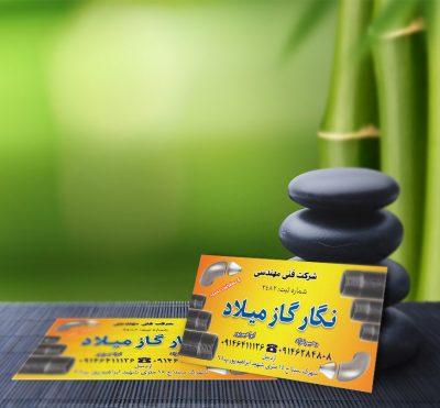 دانلود کارت ویزیت شرکت گاز رسانی